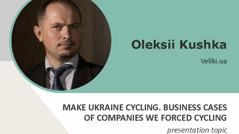 Veloforum 2017 Speakers. Oleksii Kushka