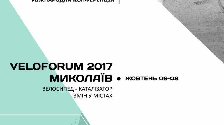 Veloforum 2017 Program is published