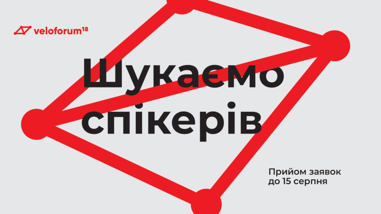 Veloforum 2018 Ivano-Frankivsk is looking for speakers!
